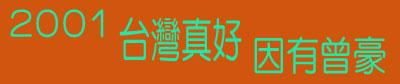 2001曾豪 Logo